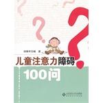 儿童注意力障碍100问