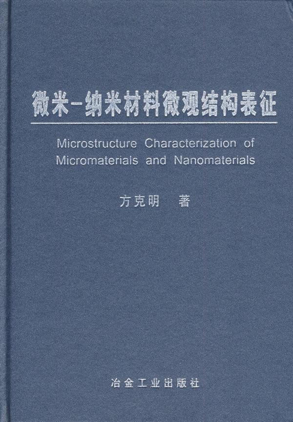 纳米材料微观结构表征方克明