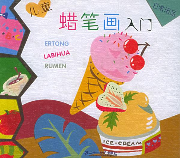 儿童蜡笔画入门:日常用品——卡比画画系列丛书