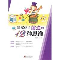 《决定孩子前途的12种思维(修订版)》封面