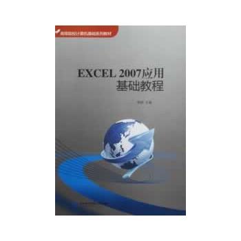 模板《excel 2007财务管理范例应用》实例的完成文件
