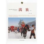 走近中国少数民族丛书—满族
