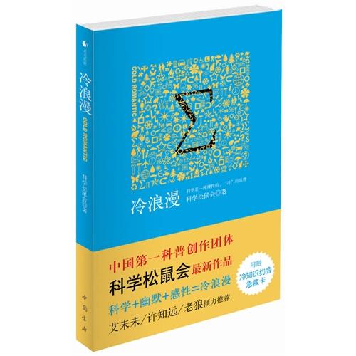 冷浪漫(中国第一科普创作团体科学松鼠会最新作品)