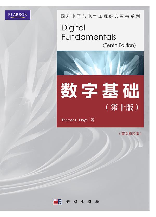 国外电子与电气工程经典教材系列:数字基础(第10版)