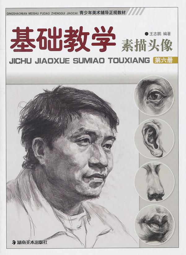 素描/素描侧面眼睛的画法真人眼睛素描画法