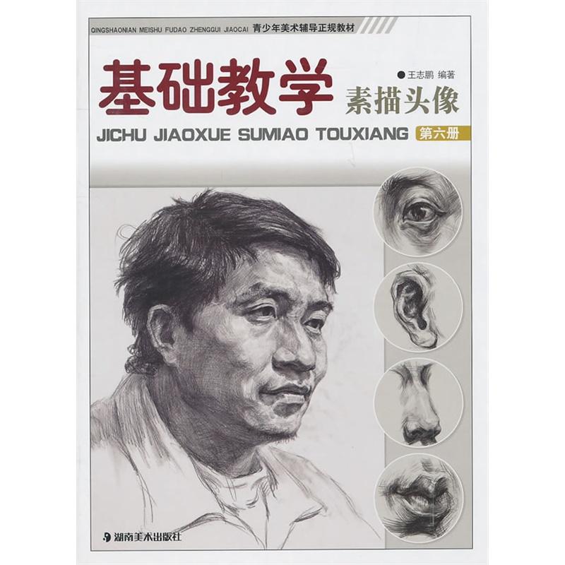 《*基础教学--素描头像(第六册)》王志鹏