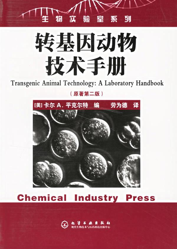 转基因动物技术手册(原著第二版)