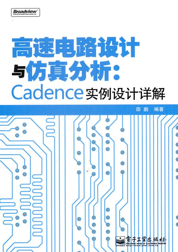 《高速电路设计与仿真分析:cadence实例设计详解》封面