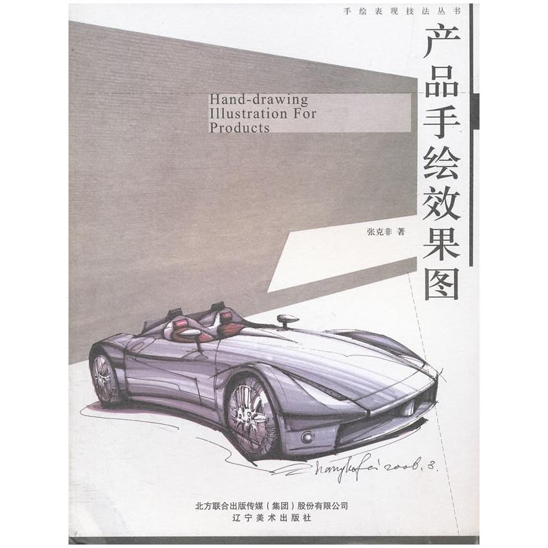 00 工业产品,交通工具创意设计:基础,提升,完善 133 条评论  分享到图片