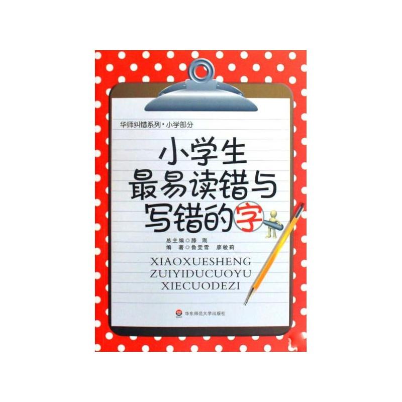 【小学生最易读错与写错的字鲁雯雪廖敏莉华路槎南翔溪小学图片