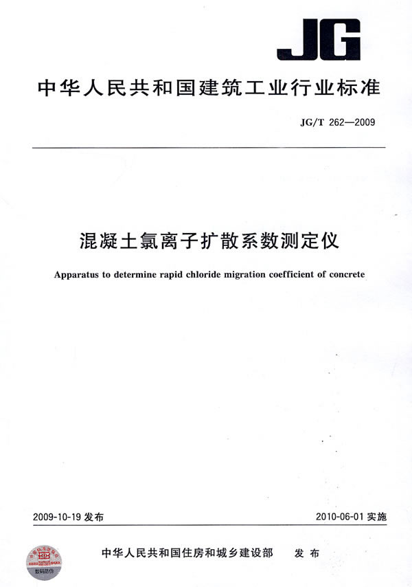 《混凝土氯离子扩散系数测定仪》电子书下载 - 电子书下载 - 电子书下载