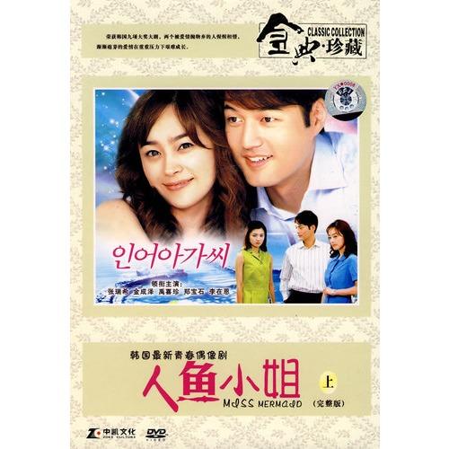 韩国最新青春偶像剧:人鱼小姐(上 完整版)金典珍藏(12