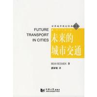《未来的城市交通》封面