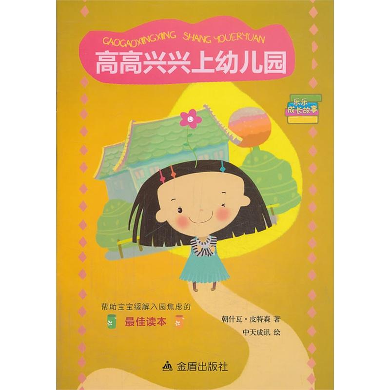 《高高兴兴上幼儿园》(朝什瓦·皮特森.)【简介