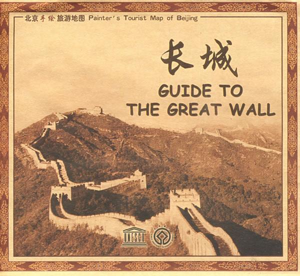 长城/北京手绘旅游地图