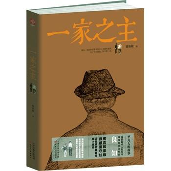 冀艳敏新书《一家之主》出版上市