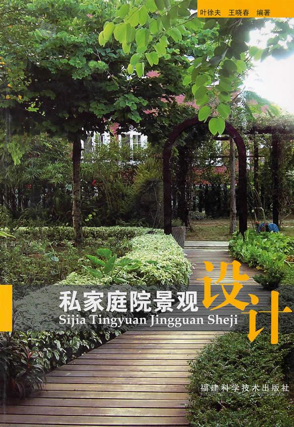 私家庭院景观设计 最新报价