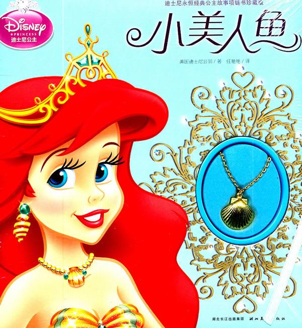 小美人鱼公主_美丽坚强的小美人鱼公主爱丽儿