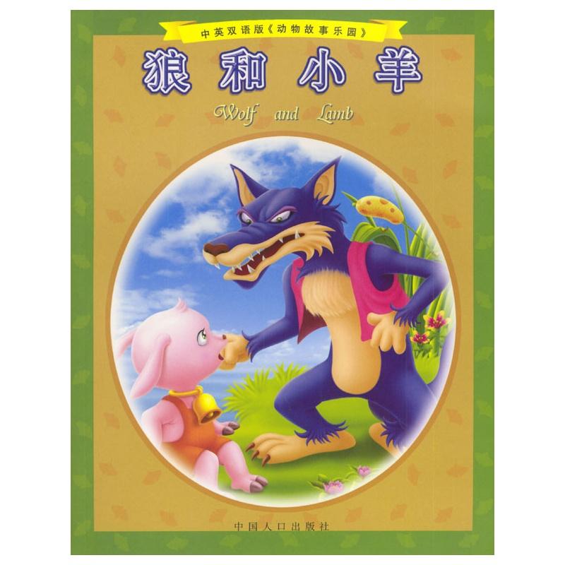 狼和小羊(中英双语,注音彩图《动物故事乐园》)