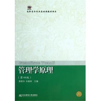 《管理学原理(第4版)/高职高专专业基础课教材新系》