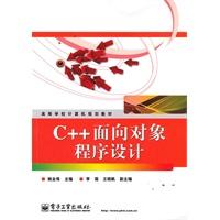 《C++面向对象程序设计》封面