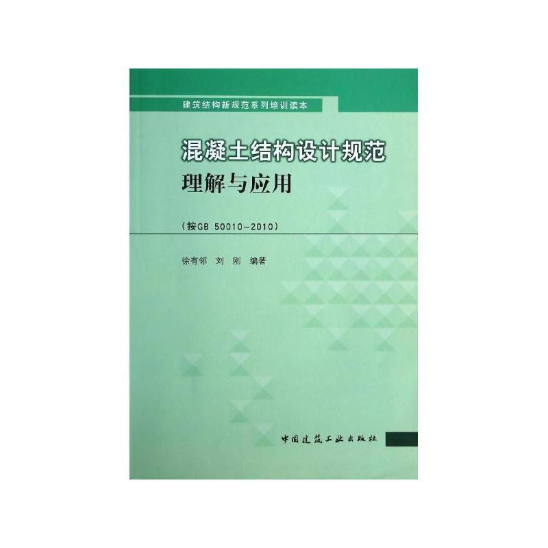 《混凝土结构设计规范理解与应用:按gb50010-2010