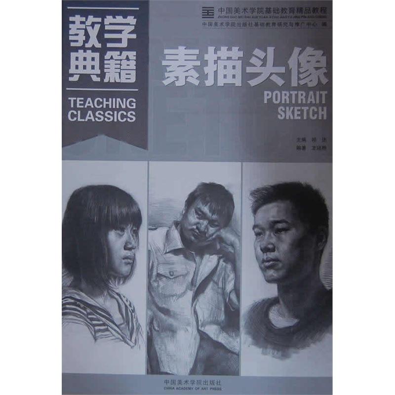 《教学典籍-素描头像》中国美术学院出版社基础教育