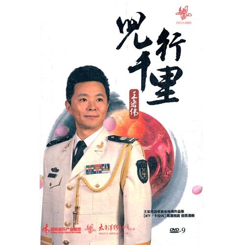 儿行千里 王宏伟(2dvd9)