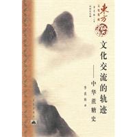 文化交流的轨迹――中华蔗糖史