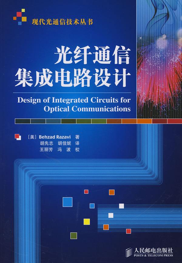 光纤通信集成电路设计(现代光通信技术丛书)