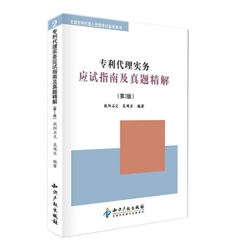专利代理实务应试指南及真题精解(第2版) [平装]