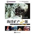 海洋地学科普丛书——海洋矿产之源