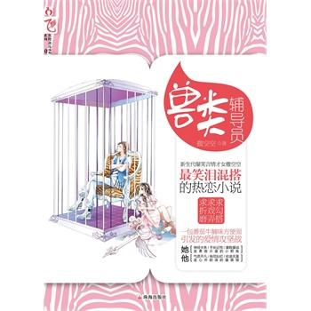 撒空空新书《兽类辅导员》珠海出版社出版
