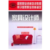 《家具设计师(国家职业资格四级)》封面