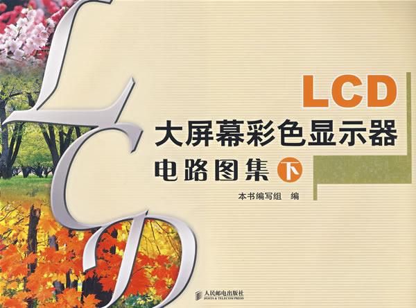 lcd大屏幕彩色显示器电路图集(下)