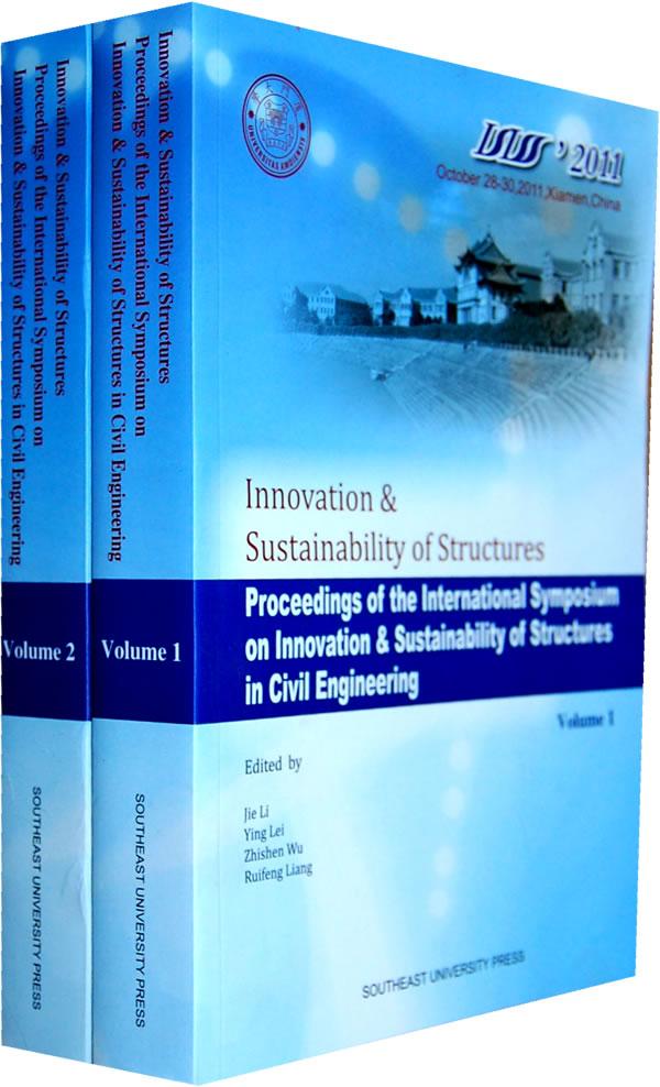 土木工程结构创新和可持续发展国际研讨会论文集