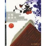 不熄的离火:中国文化的面貌与精神读后感_评价_评论 - 坏坏蓝眼睛 - 坏坏蓝眼睛