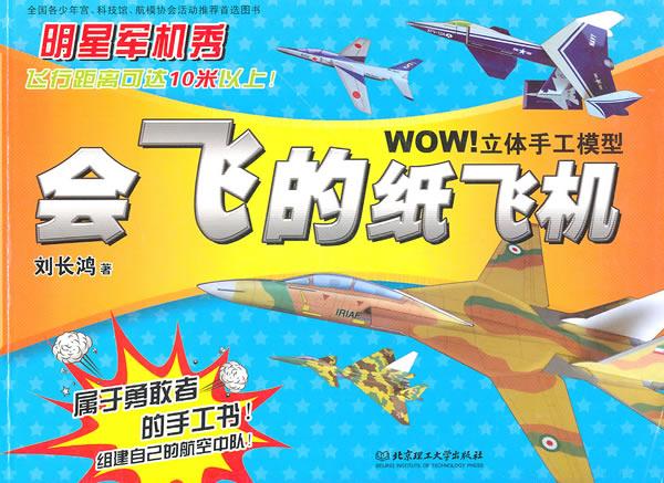 wow立体手工模型——会飞的纸飞机:明星军机秀