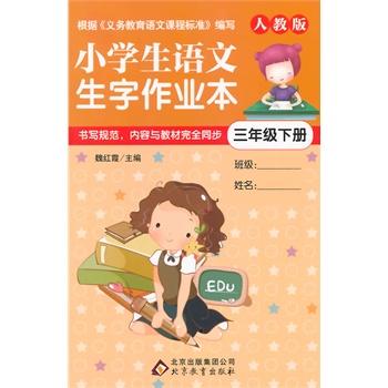 《小学生语文生字作业本(三年级下册)》(魏红霞.)