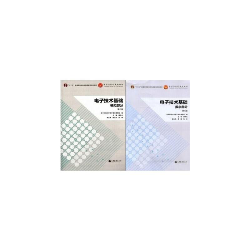【康华光 2本套装 电子技术基础模拟部分(第六