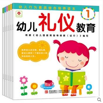【小红花挂图/认知卡】幼儿礼仪教育全6册养成良好讲