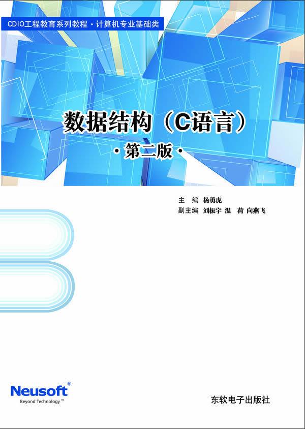 数据结构(c语言)第二版