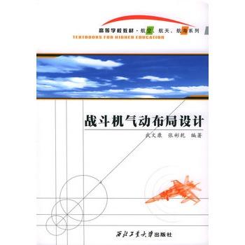 《战斗机气动布局设计》武文康