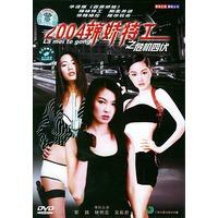 """2004娇娃特工之危机四伏(dvd)华语版""""霹雳辣妹""""万茜所有的电视剧图片"""