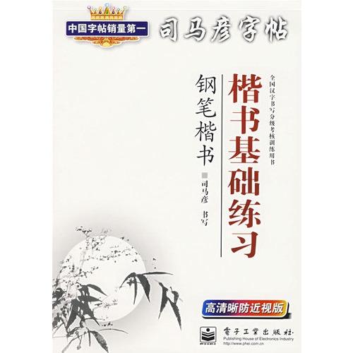 司马彦字帖楷书基础练习:钢笔