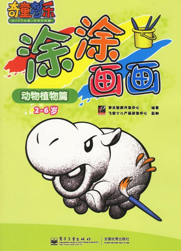 奇童梦乐涂涂画画:动物植物篇(2-6岁)