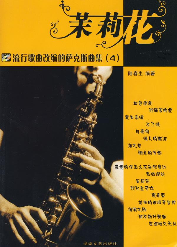 萨克斯独奏茉莉花_茉莉花(含cd光盘两张)——流行歌曲改编的萨克斯曲集.