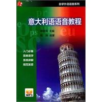 意大利语语音教程