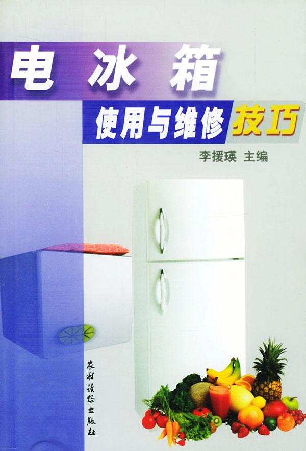 三相冰柜电路图