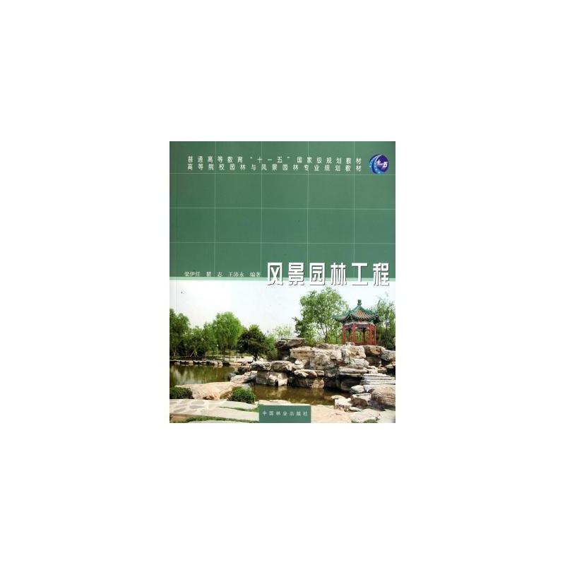 风景园林工程(高等院校园林与风景园林专业规划教材) 梁伊任//瞿志